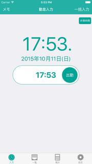 Simulator Screen Shot 2015.10.11 17.53.39.png